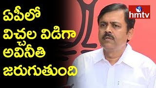 BJP GVL Narasimha Rao Accused of Corruption on AP Government  | hmtv