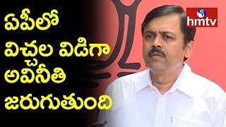 BJP GVL Narasimha Rao Accused of Corruption on AP Government  | hmtv