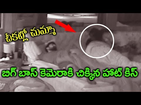 Deepthi Sunaina Tanish Kissing | Bigg Boss 2 Telugu | YOYO Cine Talkies
