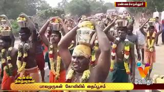 Aanmiga Nigalvugal | ஆன்மிக நிகழ்வுகள் - இறைச் செய்திகளின் தொகுப்பு (22/01/2019)