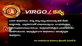 Daily Horoscope 2018 || దిన ఫలాలు || Wednesday || 20 June 2018