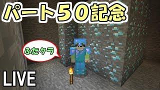 ダイヤモンドの恋人 第50話