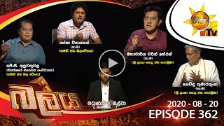 Hiru TV Balaya | Episode 362 | 2020-08-20