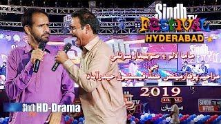 Mama Laloo Ain Sobidar Soothli | Performance | Sindh Festival  Hyderabad 2019 | SindhTVHD Drama