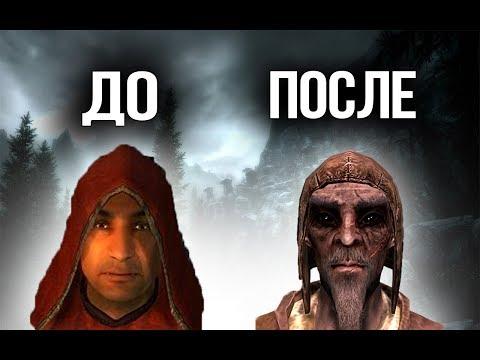 SKYRIM 5 ВЕРНУВШИХСЯ ПЕРСОНАЖЕЙ ИЗ ПРОШЛЫХ ЧАСТЕЙ The Elder Scrolls