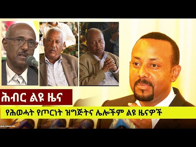 Hiber Special Ethiopian News July 10, 2018