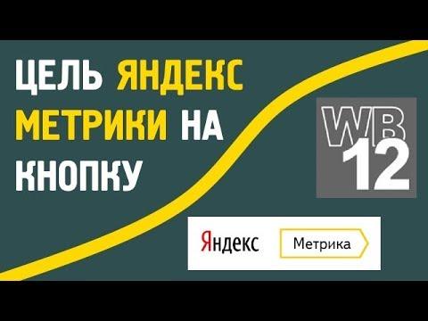 Как поставить цель Яндекс Метрики на кнопку в программе WYSIWYG Web Builder 12