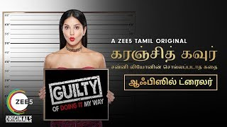 Karenjit Kaur: The Untold Story of Sunny Leone | Official Tamil Trailer | Now Streaming on ZEE5