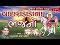 Vachradada Na Bhajan - Mathurbhai Kanjariya - Gujarati Devotional Song