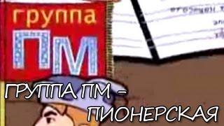 Группа ПМ - Пионерская