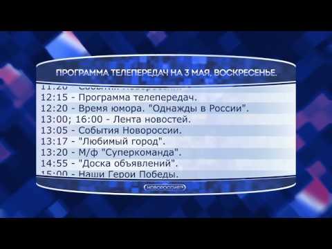 программа по россии два на 21 мая