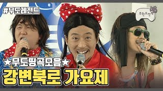 무도띵곡모음 :: 2007 강변북로가요제 | Infinite Challenge Song Festival Compilation
