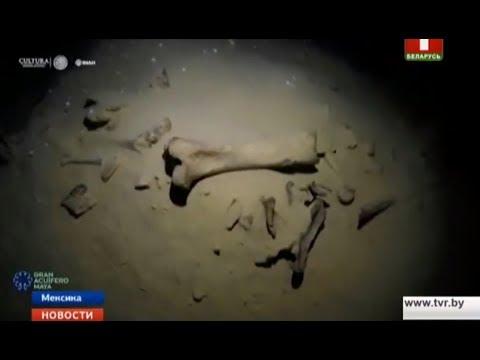 В Мексике в системе подводных пещер нашли останки древнего человека