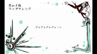 恋の才能 ラップアレンジ【はしやん】