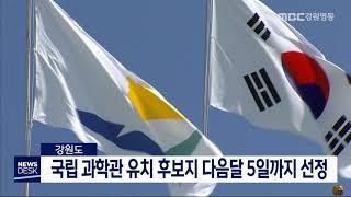 강원도, 국립 과학관 유치 후보지 다음달 5일 선정