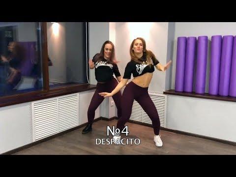 🔝ХИТЫ 2017 за 1 МИНУТУ🔝 | Танцы под популярные песни😍