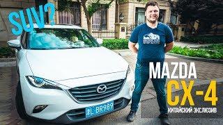 Mazda CX-4! Сув или не сув, вот в чём вопрос!