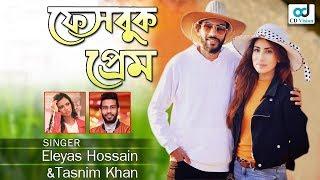 Facebook Prem (ফেসবুক প্রেম) l Eleyas Hossain l Tasnim Khan l Bangla Eid Exclusive Music Video 2018