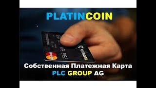 PLATINCOIN Платинкоин - Собственная Платежная карта PLC GROUP AG