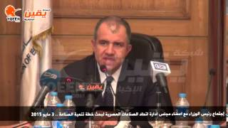 يقين   مؤتمر صحفي لرئيس اتحاد الصناعات المصرية