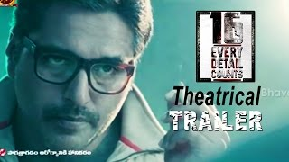 16 Every Detail Count Telugu Movie Theatrical Trailer | Rahman | Prakash Vijayaraghavan |