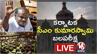 Karnataka CM Kumaraswamy Floor Test LIVE | Karnataka Assembly | V6 News