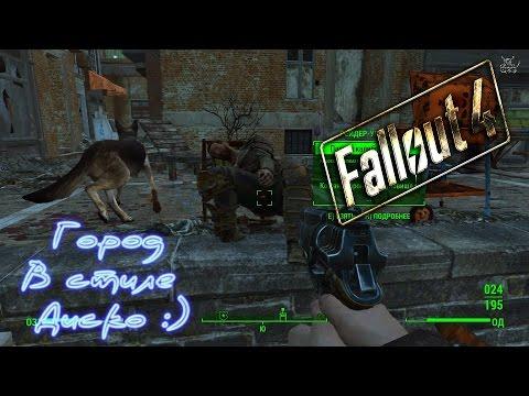 Fallout 4 - #7 Город в стиле Диско :)
