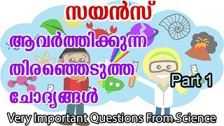 General Science - Selected Questions | Group D | ALP | RPF | Lab Assistant | Civil Police Officer |
