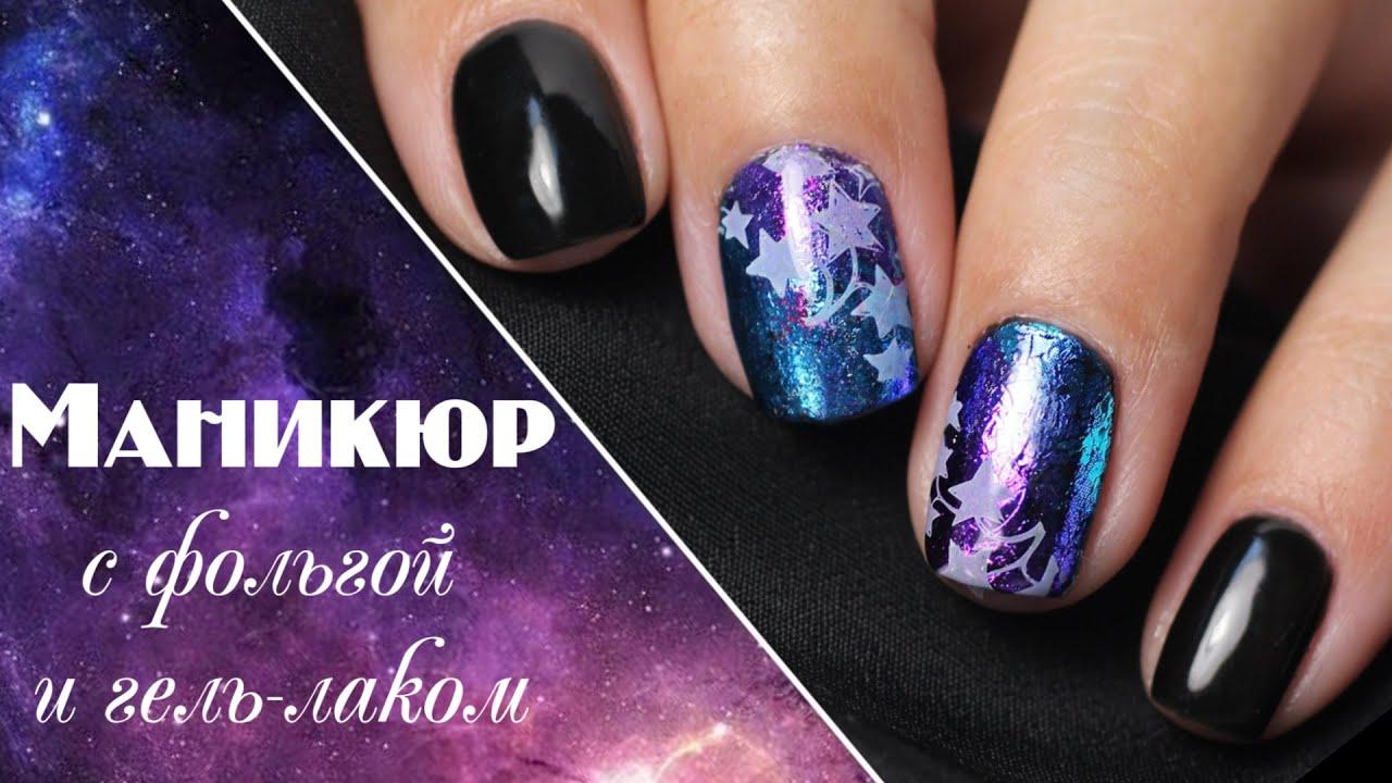 Как сделать дизайн космос на ногтях