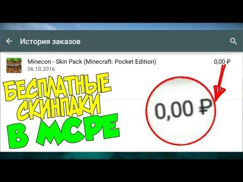 Скачать взломаный майнкрафт 0.13.0