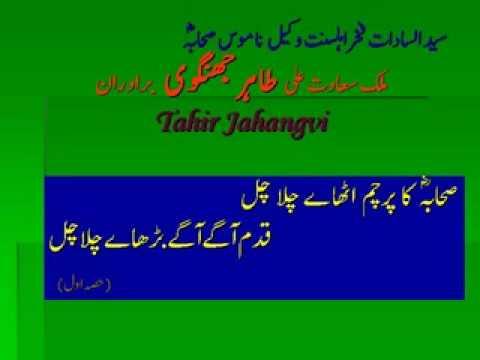 Tahir Jhangvi   Sahab Ka Parcham Utahe Chala Chal video