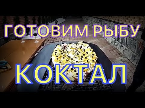 ГОТОВИМ КОКТАЛ