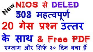 Nios deled 20 guess question with pdf 503  part 3 free download pdf file  digitals class