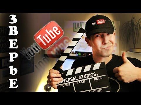 Школа Youtube / Выпуск 2