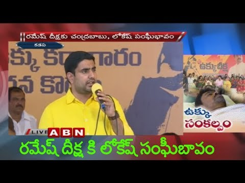 Kadapa Steel Plant Row | Minister Nara Lokesh Speech over CM Ramesh Hunger Strike