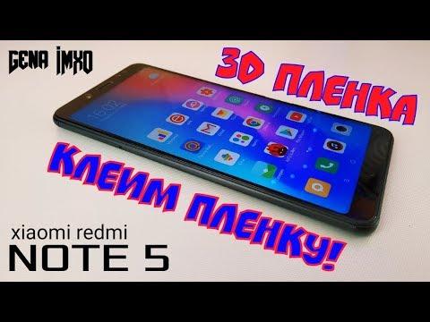 Клеим пленку 3D Xiaomi Redmi Note 5 и Стекло. ШИКАРНО получилось:)