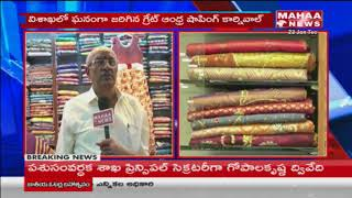 Lucky Draw at Chandana Ramesh Shopping Mall in Rajahmundry | Mahaa GreatAndhra Shopping Carnival
