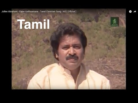 Jollee Abraham - Paareer Gethsamane (official Video) - Tamil Christian Song video