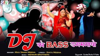 2017 में  आगया  इस  साल का  सबसे  बड़ा  शादी  का  गाना /  D.J को बेस डगमगायो रे / मान सिंह मीणा