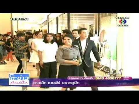 ณเดชน์ – ญาญ่า ร่วมงาน Dior At Siam Paragon  @ โต๊ะข่าวบันเทิง tkbt 11-07-56