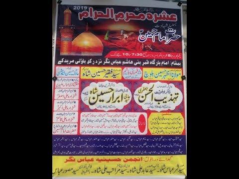 Live Ashra Majlis 7  Muharram 2019 ImamBargh Qamre Bani Hashim a.s RakhBoli Muridke
