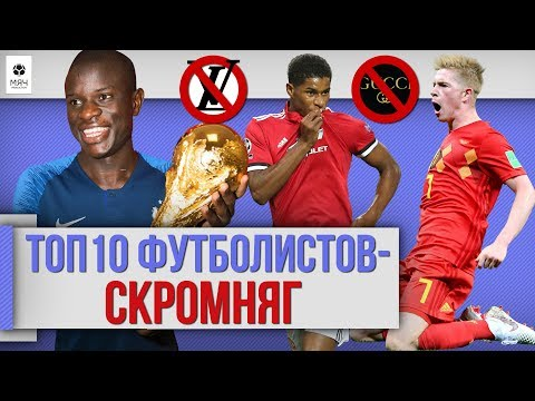 ТОП 10 Футболистов-скромняг