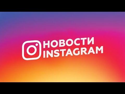 Падение охвата, будущее массфоловинга и актуальное в Instagram