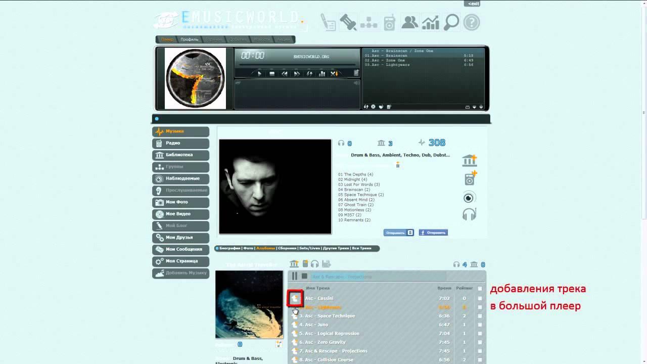 слушать музыку онлайн владимир асмолов