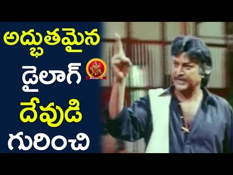 Ultimate Dialogue About God    Mohan Babu Punch Dialogues    Bhavani HD Movies