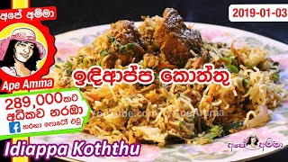 String hopper's koththu by Apé Amma