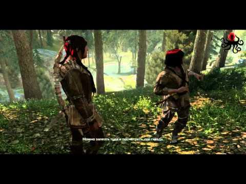 Assassin`s Creed III - 5 серия [Не лучшее детство]