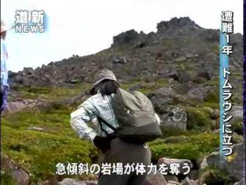 DoshinWeb 遭難から1年 トムラウシ山頂に立つ - YouTube