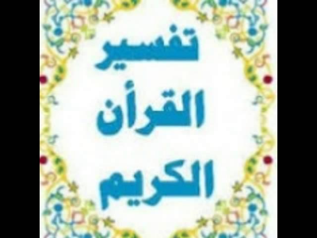 Tafsiirka Qur'aanka Kariimka (*86,80 سورة التوبة *) Li Sh Xassan Ibrahim Ciise Xafidahullaah