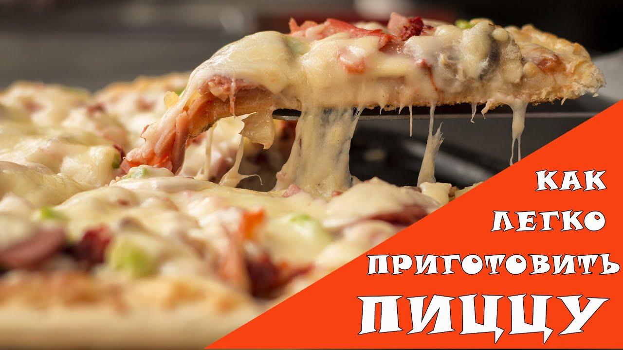 Как сделать пиццу дома быстро недорого
